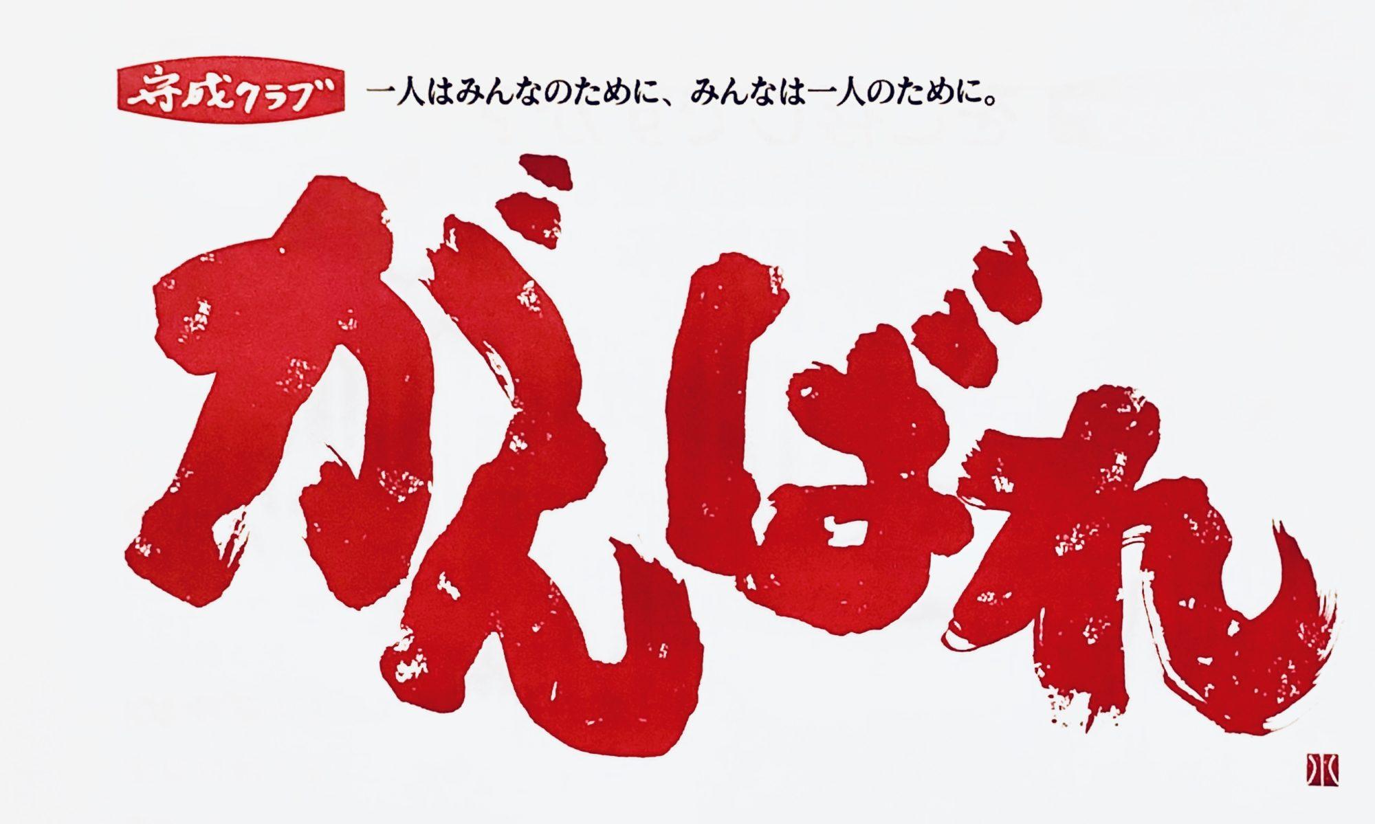 守成クラブ 埼玉北